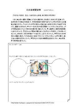 Microsoft Word - 北日本(野口さんゴミ拾い)).docx_001.jpg