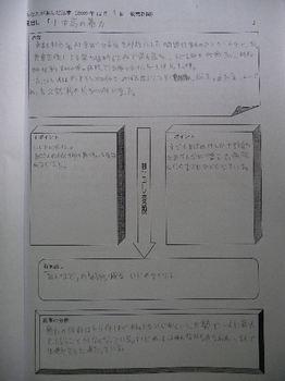 P1080163.JPG