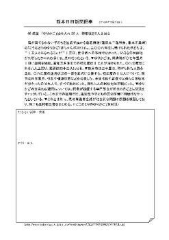 Microsoft Word - 熊日_赤ちゃんポスト_.docx_001.jpg
